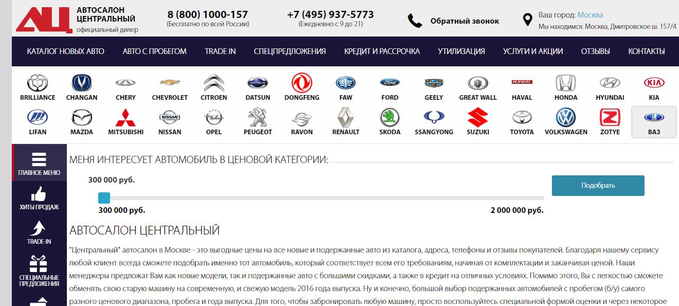 Официальный сайт Saloncentr