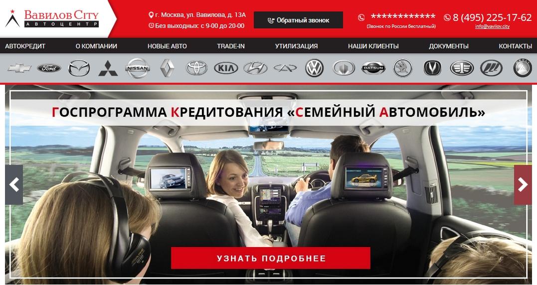 Официальный сайт vavilov city