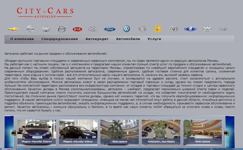 Официальный сайт City-Cars