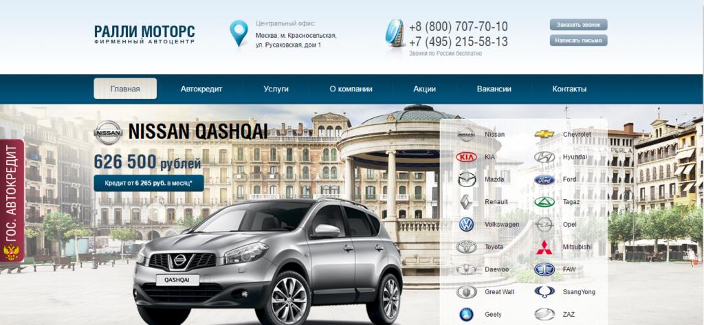 Официальный сайт Ralli Motors