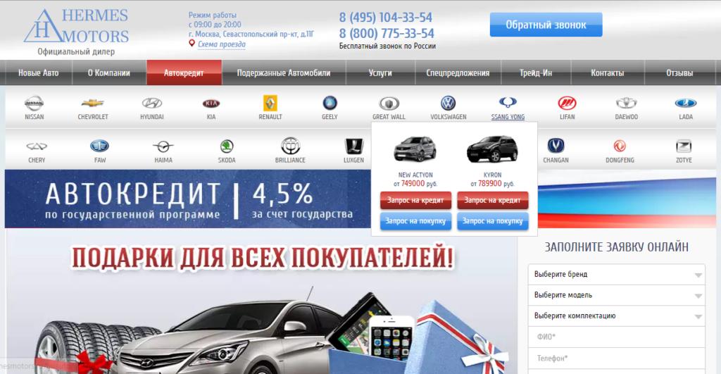 Официальный сайт Hermes Auto