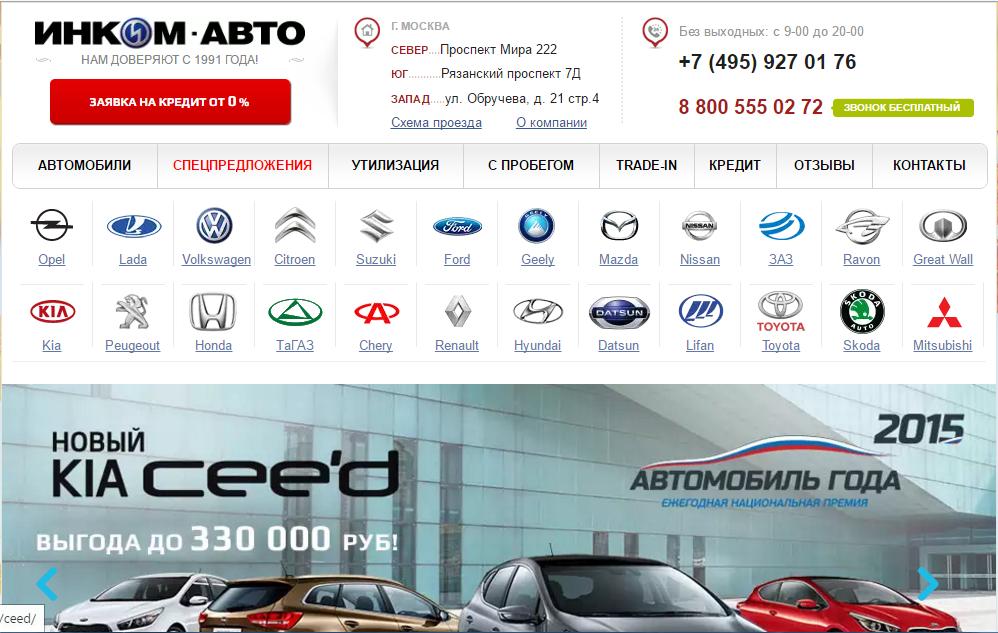 Официальный сайт Inkom-auto