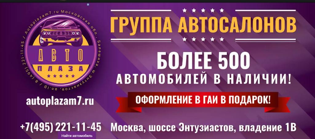 Официальный сайт Аutoplaza