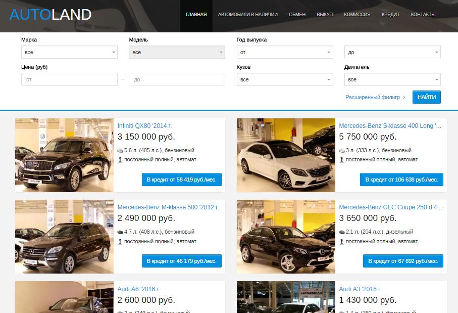 Официальный сайт Аutolandpro
