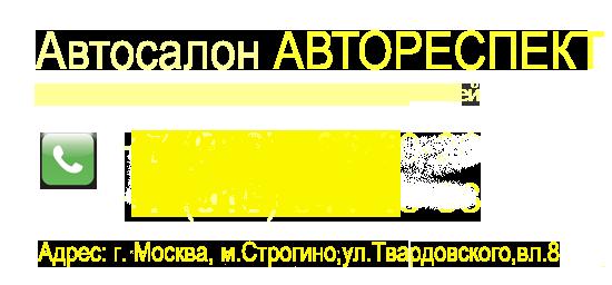 Логотип Автореспект