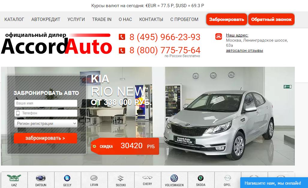 Официальный сайт Accord auto
