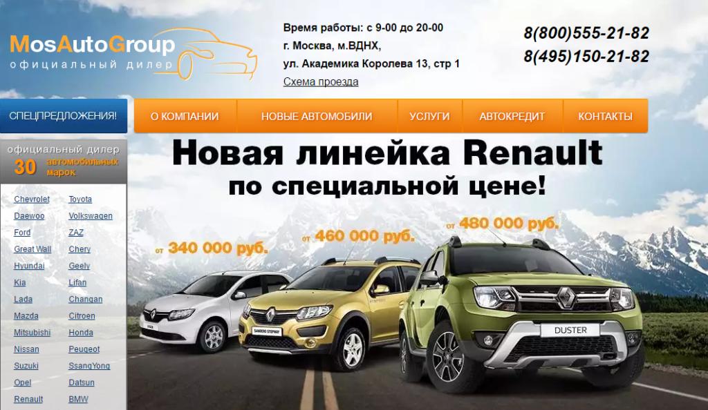 Официальный сайт Moskow-auto
