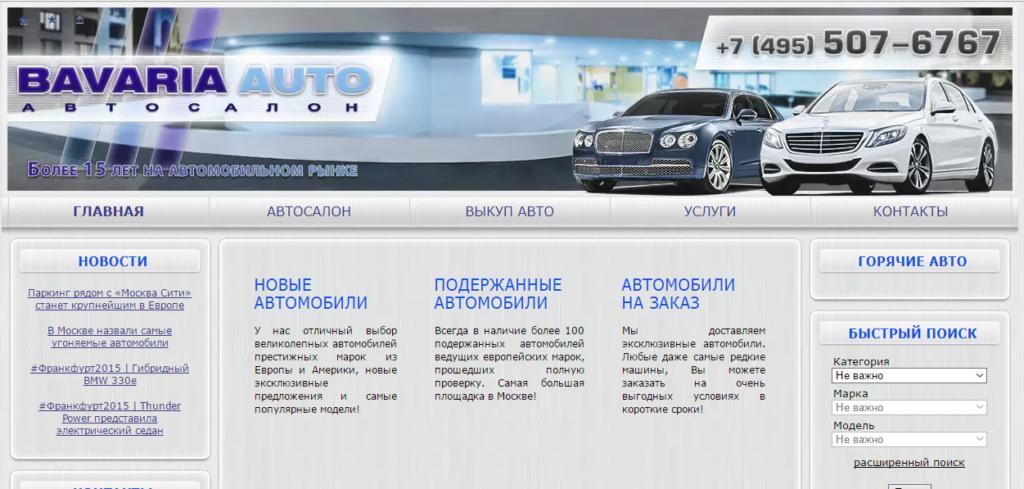 Официальный сайт Bavaria-auto