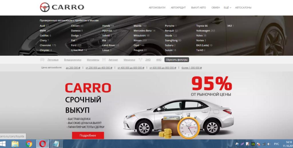 Официальный сайт Carro