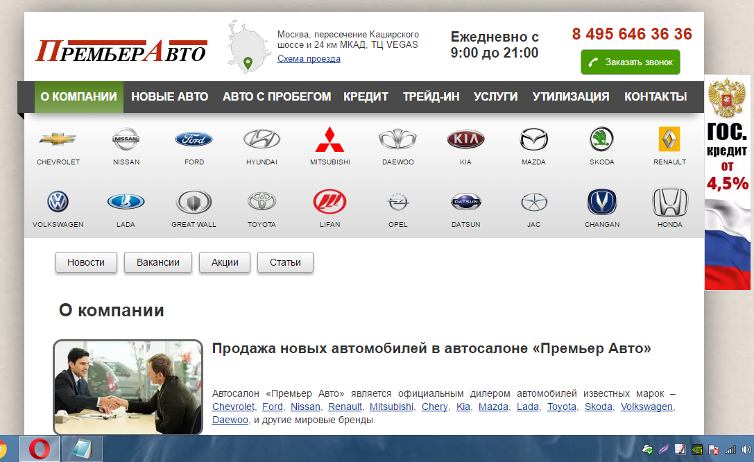 Официальный сайт Premierautos