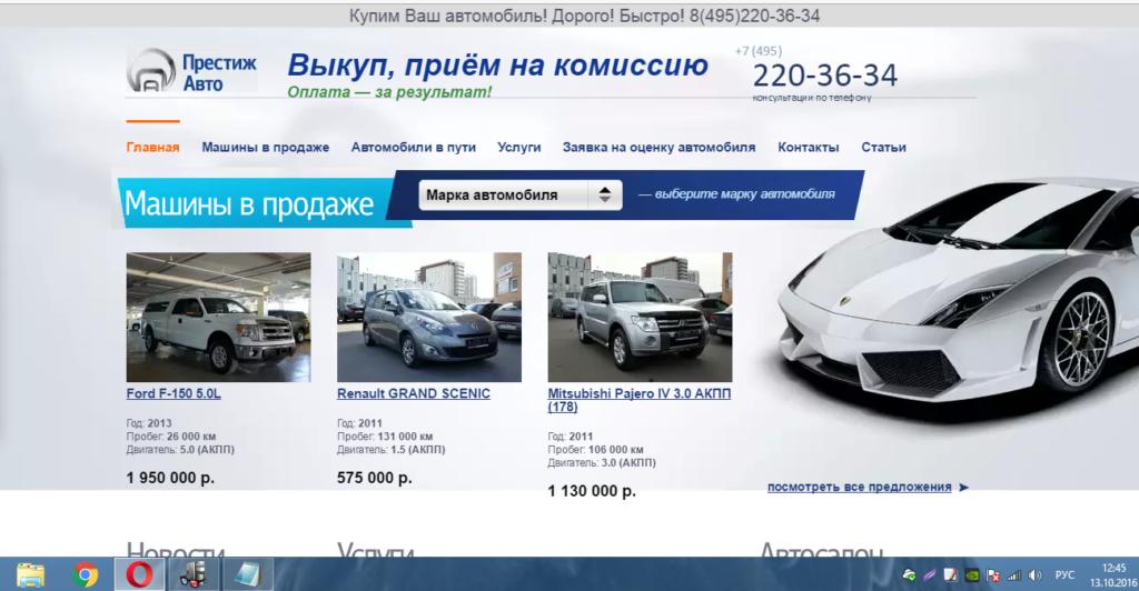 Официальный сайт Auto-p