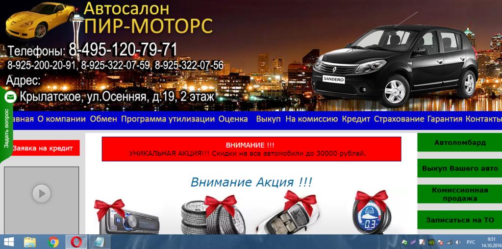 Официальный сайт Pir-motors