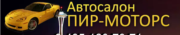 Логотип Пир Моторс
