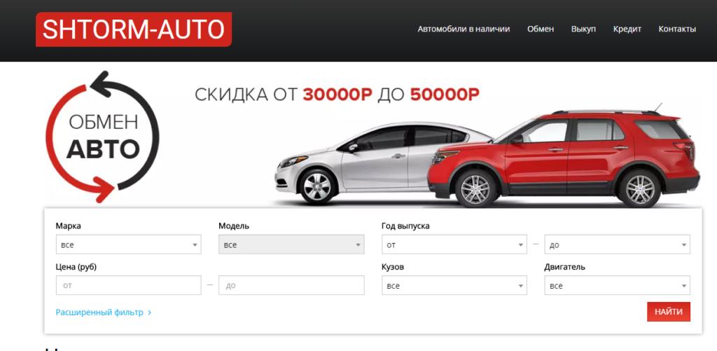 Официальный сайт Shtorm-auto24