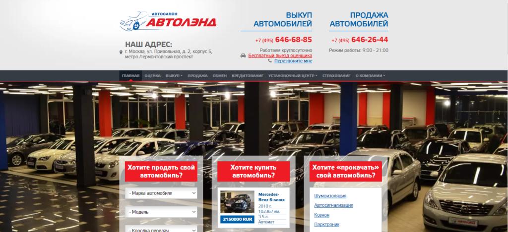 Официальный сайт autoland.moscow