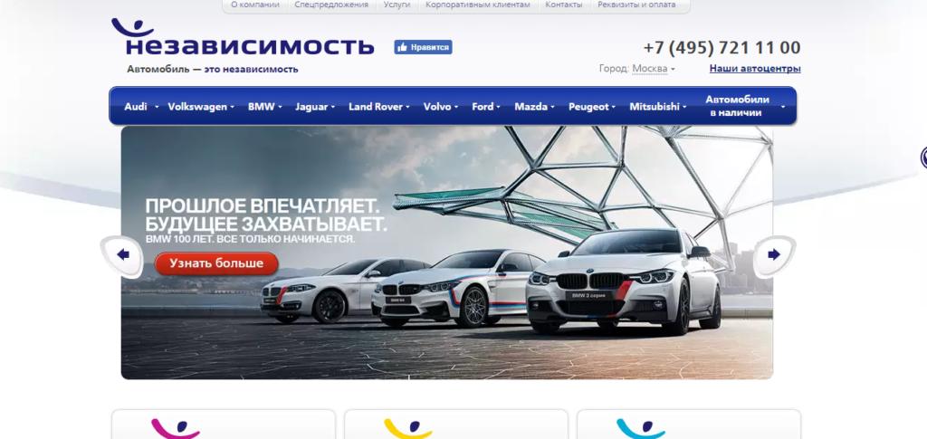 Официальный сайт www.indep