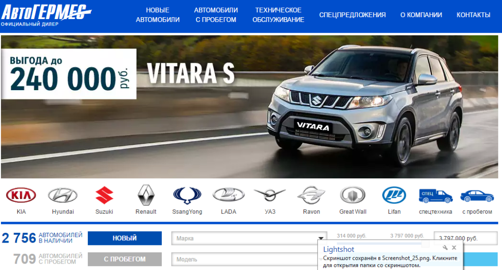 Официальный сайт Avtogermes