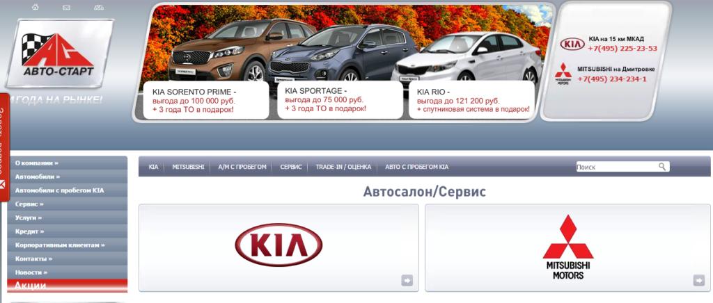Официальный сайт Avto-start