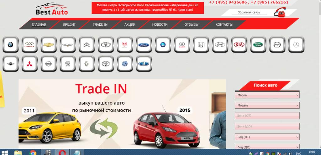 Официальный сайт Bestauto