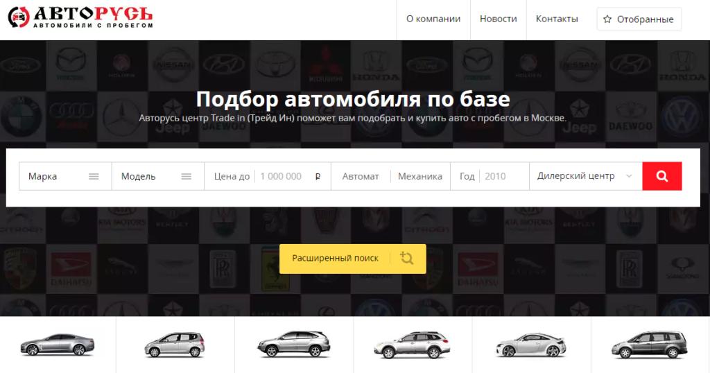 Официальный сайт Аvtoruss-tradein