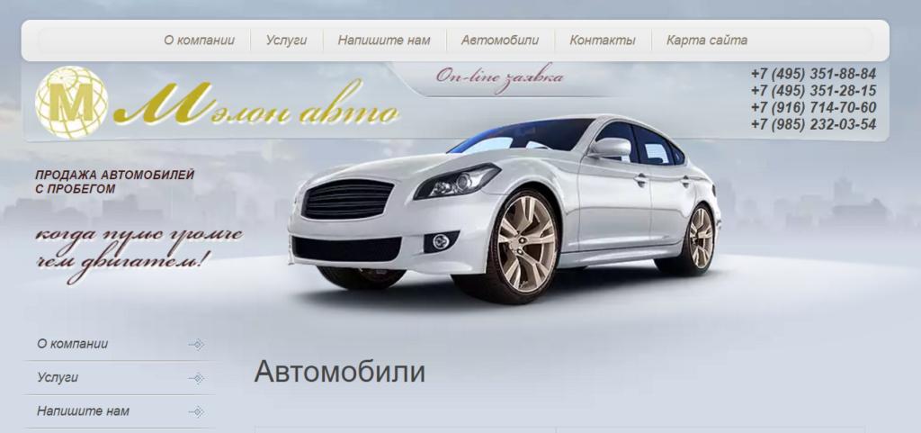 Официальный сайт Мelon avto