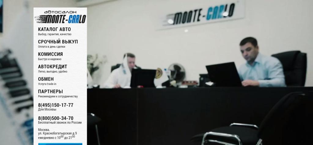 Официальный сайт Мontecarlo
