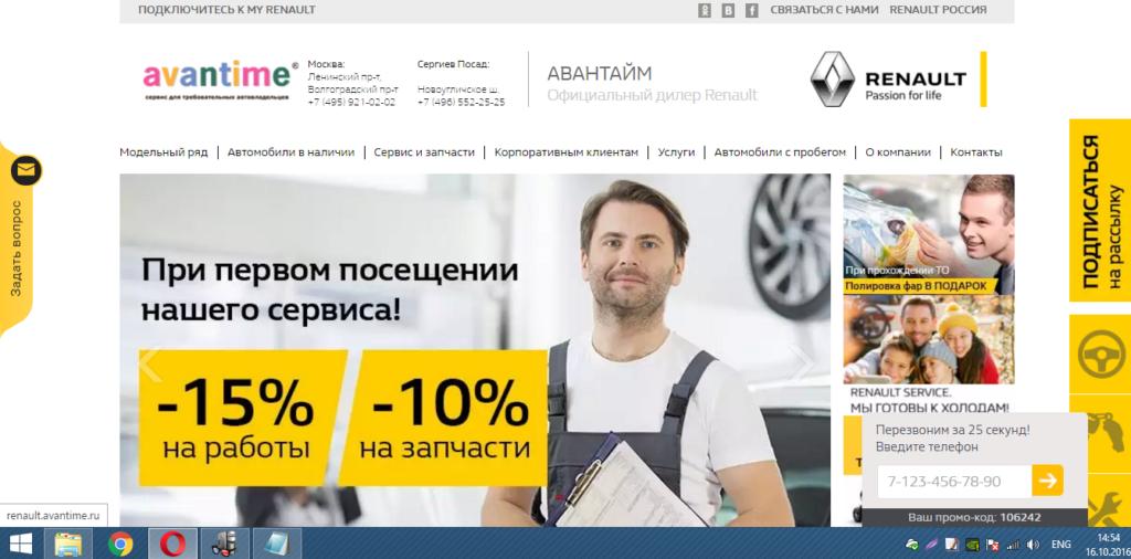 Официальный сайт Renault avantime