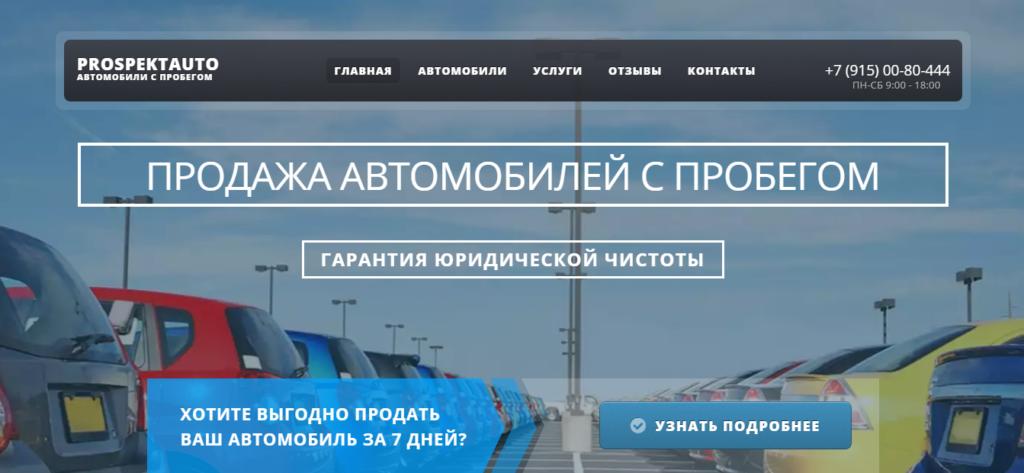 Официальный сайт Проспект авто