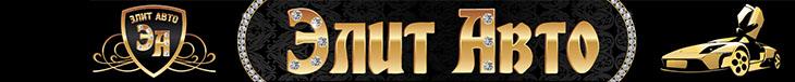 Логотип Элит авто