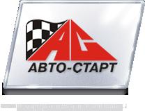 Логотип Авто Старт