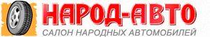 Логотип Народ-Авто