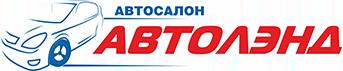 Логотип Автолэнд