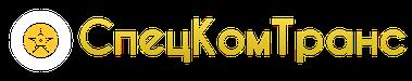 Логотип СпецКомТранс