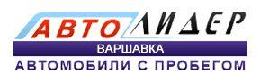 Логотип  Авто Лидер Варшавка