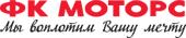 Логотип ФК Моторс