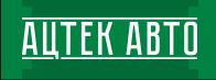 Логотип АЦТЕК-АВТО