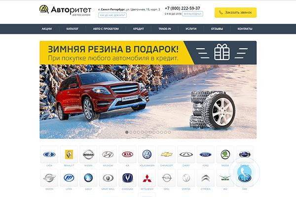 Официальный сайт Avto-Ritet