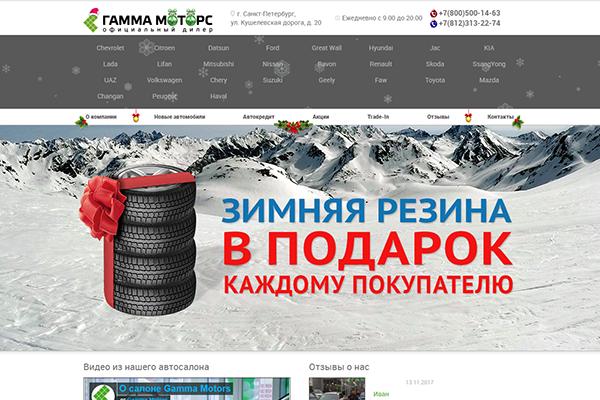Официальный сайт Gamma-Motors