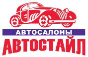 Логотип Автостайл