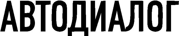 Логотип Автодиалог