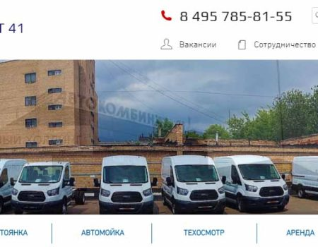 Автокомбинат Сайт