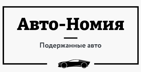 Логотип Авто-Номия