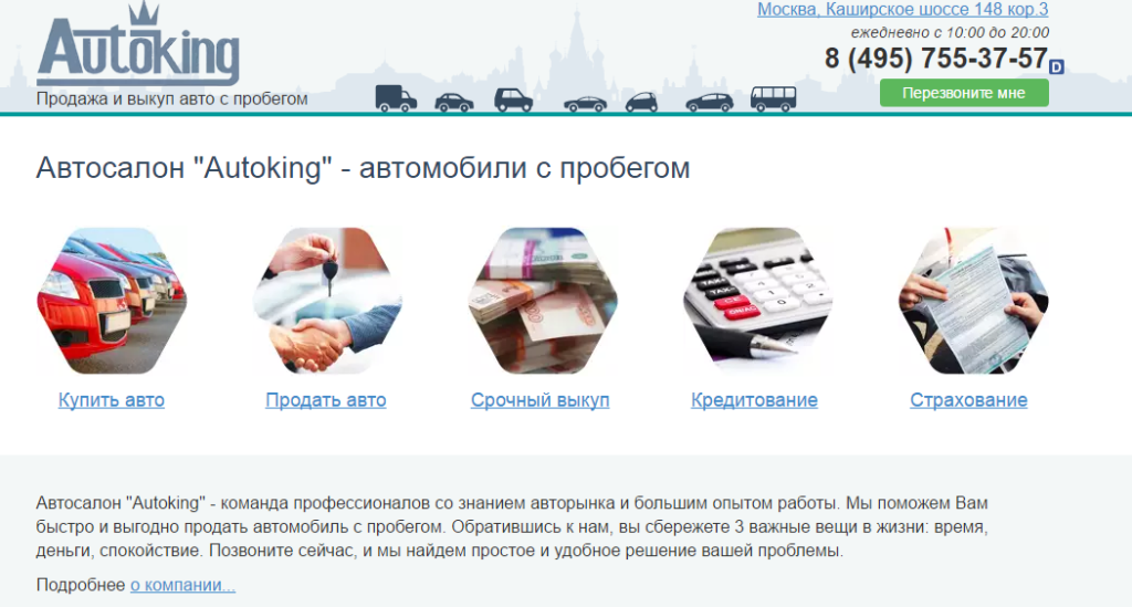 Автосалон autoking москва отзывы проверить автомобиль на залог в банке по базе