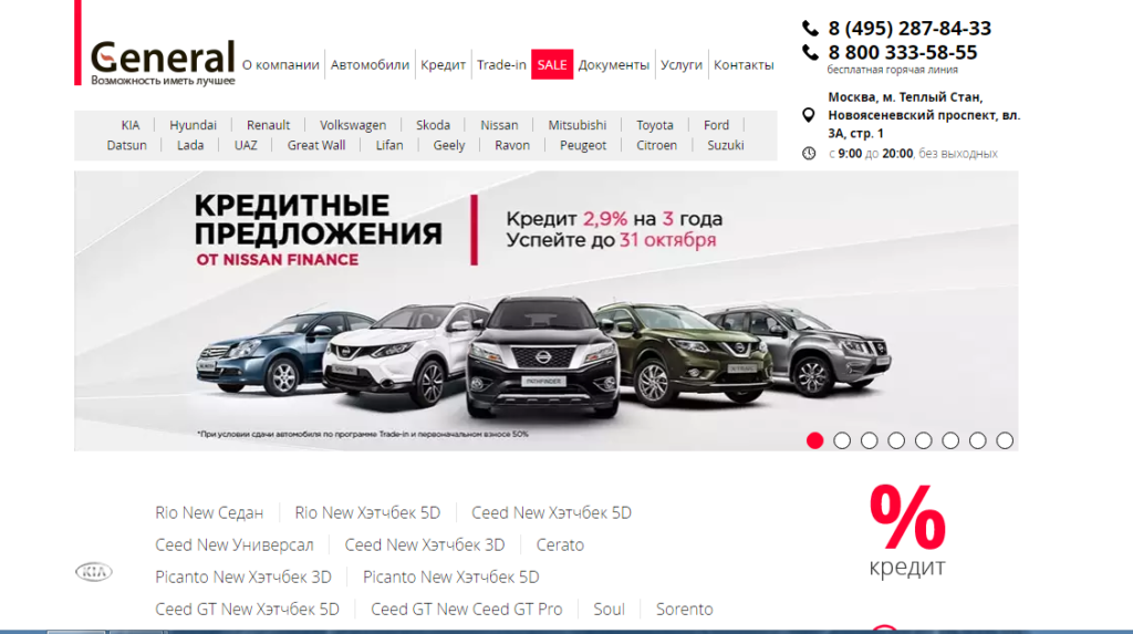 Автосалон генерал москва теплый авто напрокат без залога в москве