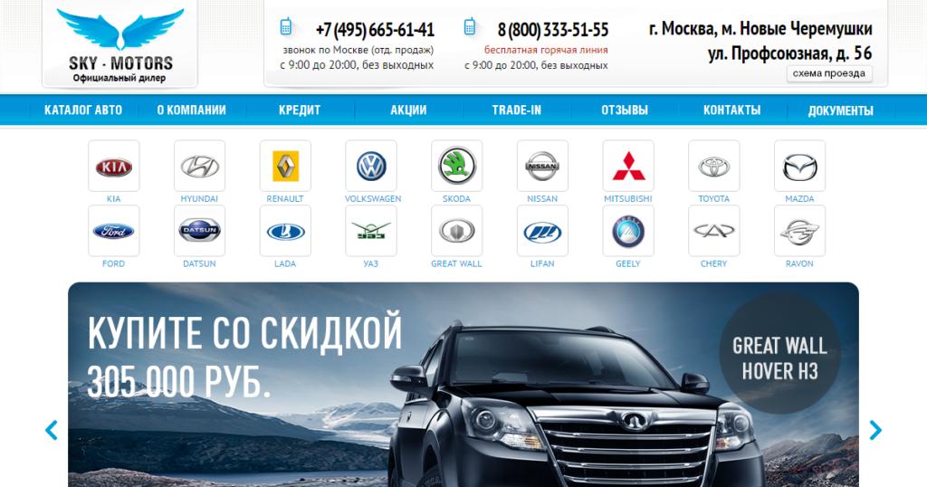 Отзывы об автосалоне скай моторс в москве автоломбарды от банка