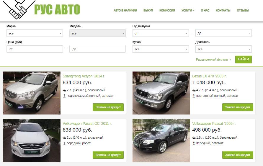 Отзывы о автосалоне русавто в москве отзывы деньги в уссурийске под залог