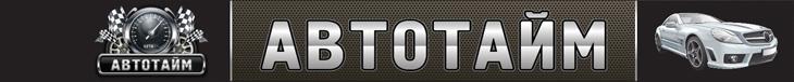 Логотип Автотайм