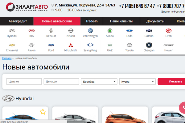 Зиларт-авто