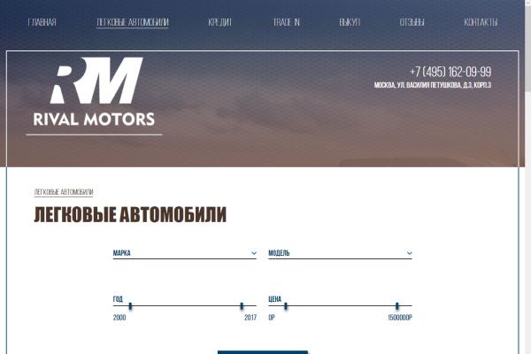 Ривал Моторс