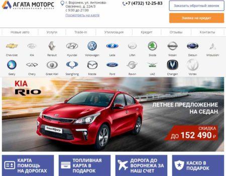 Скриншот сайта Агата Моторс